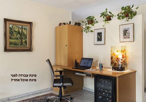 הום סטיילינג ועיצוב לחדר העבודה / המשרד שלי